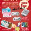 12月クリスマススペシャルイベントのお知らせ