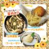8月の無料ランチ・ディナーメニュー